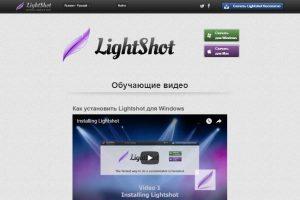 Что такое программа LIGHTSHOT?